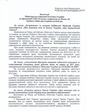 Коментарі Мінсоцполітики, ст. 1