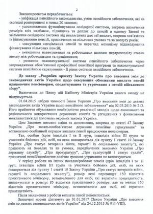 Коментарі Мінсоцполітики, ст. 2