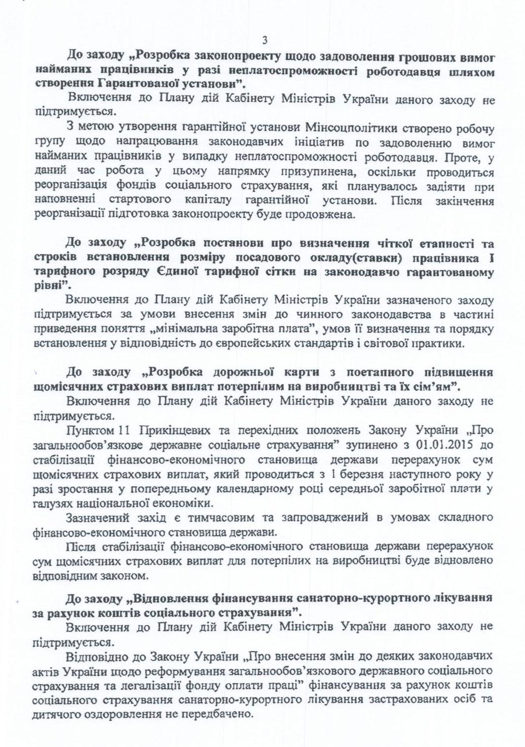 Коментарі Мінсоцполітики, ст. 3