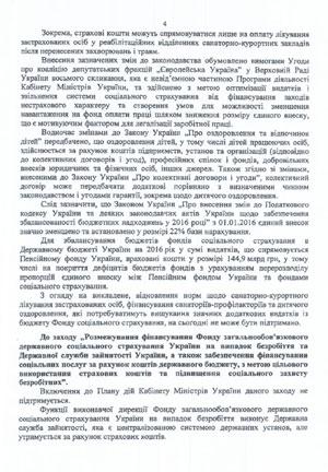 Коментарі Мінсоцполітики, ст. 4